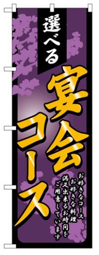 【選べる宴会コース】のぼり旗