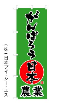 【がんばろう日本農業】オススメのぼり旗