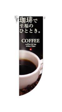 【コーヒー】既製中型ラウンドフラッグ