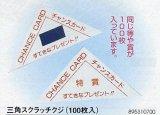 【三角スクラッチくじ チャンスカード】1束100枚入