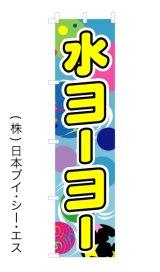 【水ヨーヨー】オススメのぼり旗