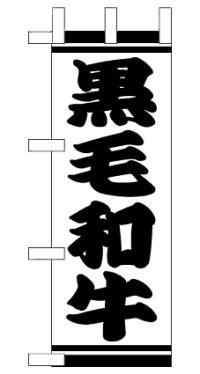【黒毛和牛】ミニのぼり旗