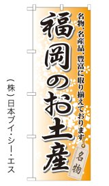 【福岡のお土産】特価のぼり旗