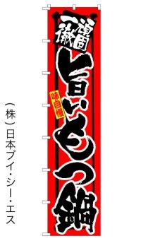【旨いもつ鍋】ロングのぼり旗 W600×H2600mm