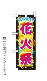 【花火祭】ミニのぼり旗(受注生産品)