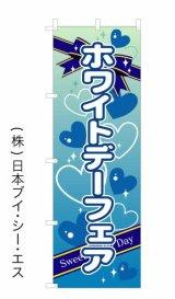 【ホワイトデーフェア】オススメのぼり旗