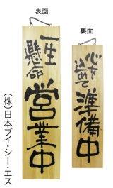 【一生懸命営業中・縦】木製サイン(特大)