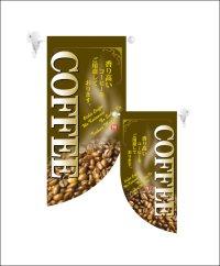 【コーヒー/1】既製小型ラウンドフラッグ