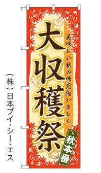 【大収穫祭】のぼり旗