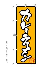【カレーラーメン】のぼり旗