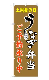 【うなぎ弁当】オススメのぼり旗