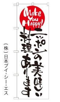 【ニッポンの美味しい料理あります】のぼり旗