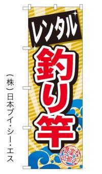【レンタル 釣り竿】のぼり旗
