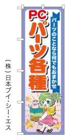 【PCパーツ各種】特価のぼり旗