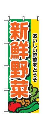 【新鮮野菜】のぼり旗