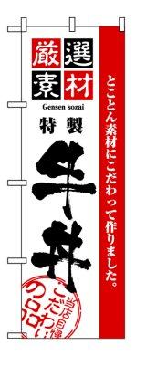 【牛丼】のぼり旗