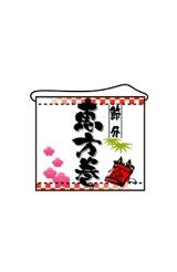 【節分 恵方巻】タペストリー