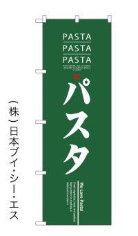 【パスタ】のぼり旗