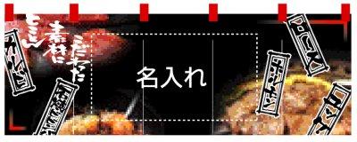 画像2: 【焼肉-1】フルカラー5巾のれん(受注生産品)