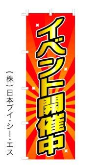 【イベント開催中】オススメのぼり旗