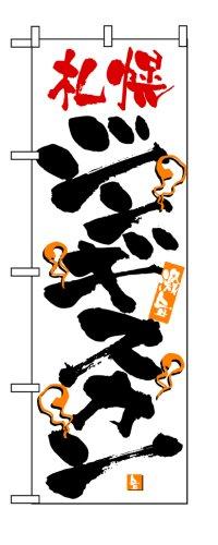 【札幌ジンギスカン】のぼり旗