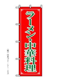【ラーメン中華料理】のぼり旗