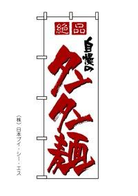 【タンタン麺】坦々麺のぼり旗