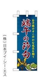 【端午の節句】ミニのぼり旗