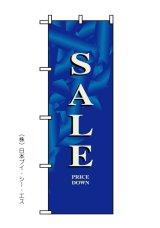 【SALE】セールのぼり旗