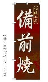 【備前焼】特価のぼり旗