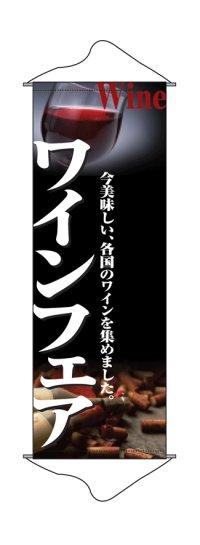 【ワインフェア】タペストリー