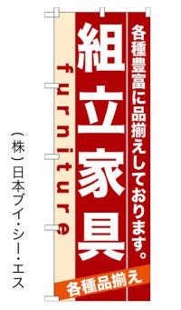 【組立家具】のぼり旗