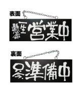 【一生懸命営業中/只今、準備中・横】木製サインブラックバージョン(中)