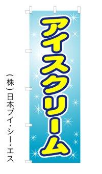 【アイスクリーム】オススメのぼり旗