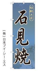 【石見焼】特価のぼり旗