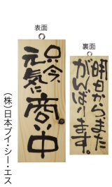 【只今元気に商い中/明日からまたがんばります。・縦】木製サイン(小)