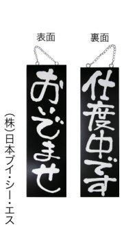 【おいでませ/仕度中です・縦】木製サインブラックバージョン(大)