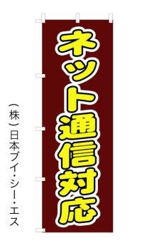 【ネット通信対応】オススメのぼり旗