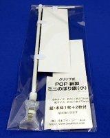 【手書きミニのぼり旗  クリップ式・小】紙3枚付 (株)日本ブイシーエス オリジナル開発商品