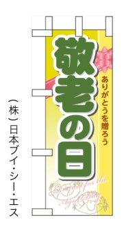 【敬老の日】ミニのぼり旗