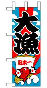 【大漁】ミニのぼり旗