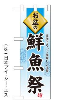 【鮮魚祭】中のぼり旗