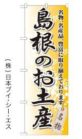 【島根のお土産】特価のぼり旗