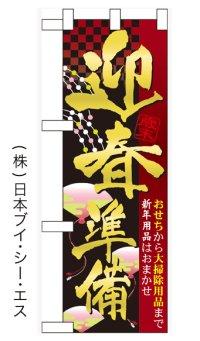 【迎春準備】中のぼり旗