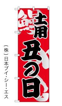【土用 丑の日】うなぎのぼり旗