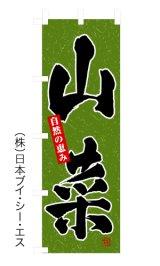 【山菜】のぼり旗