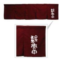 【只今、元気に商い中/えんじ】5巾のれん(約H500×W1750mm)