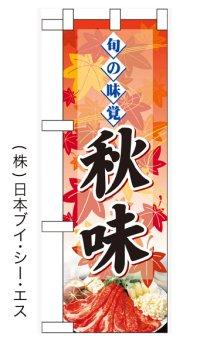 旬の味覚 秋味 中のぼり旗 W300×H900mm