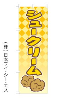 【シュークリーム】オススメのぼり旗
