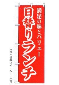 【日替りランチ】のぼり旗